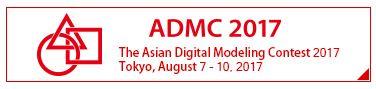 アジアデジタルモデリングコンテスト2017