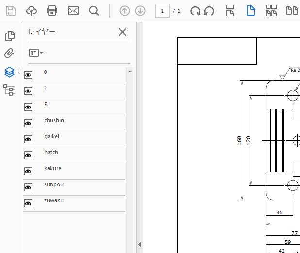 PDF上での画層表示