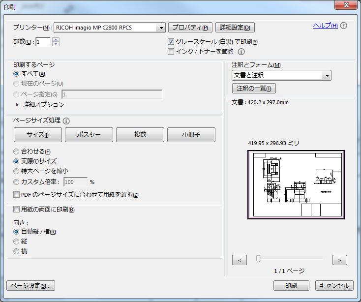 PDFからの印刷