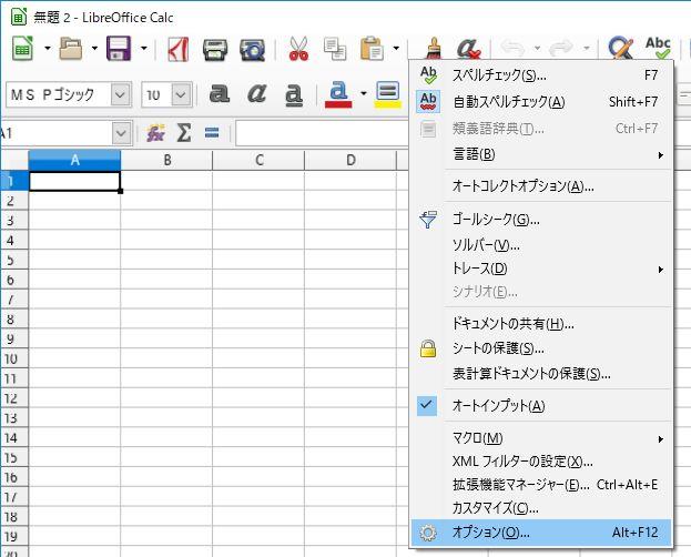 LibreOffice オプション