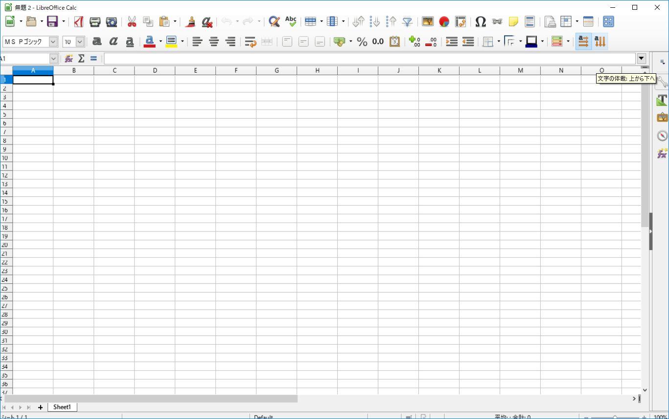 LibreOfficeの画面表示がおかしい