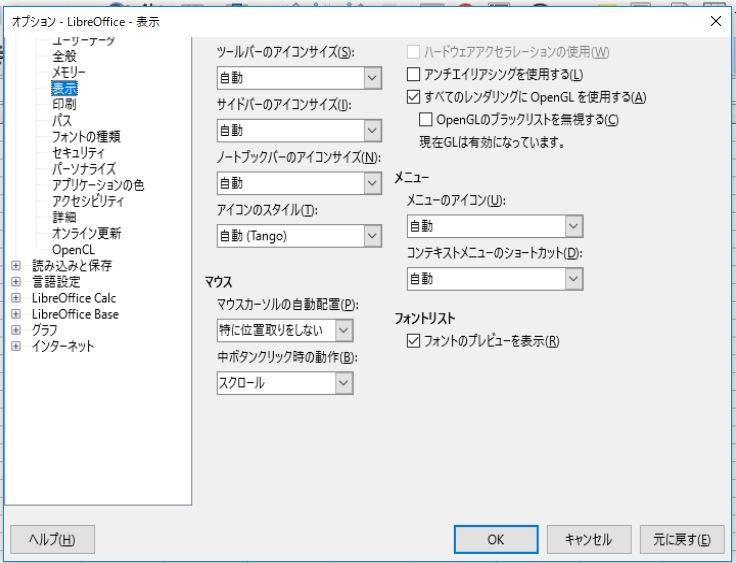 LibreOffice 表示設定 OpenGL