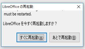 LibreOfficeの再起動