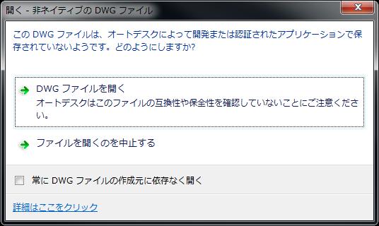 非ネイティブのDWGファイル