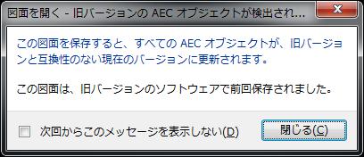 AECオブジェクト