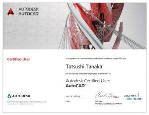 AutoCAD プロフェッショナル 認定資格