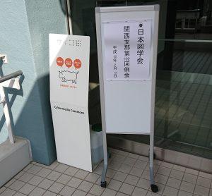 学会参加-日本図学会関西支部例会(大阪)