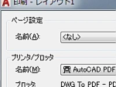 DWGやDXFデータからPDFへの変換