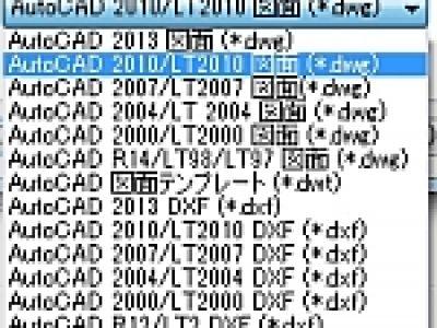 AutoCADで作成したDWGデータを他社に渡す時の注意事項