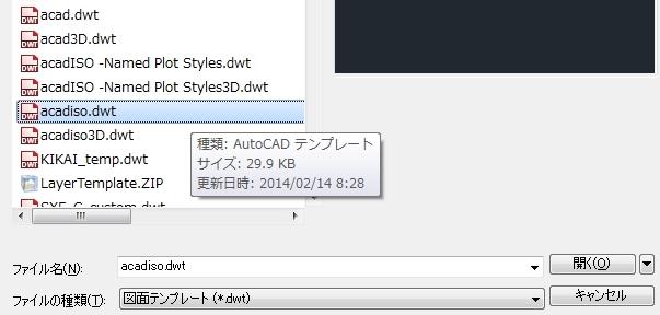 新規作成 テンプレート acadiso.dwt