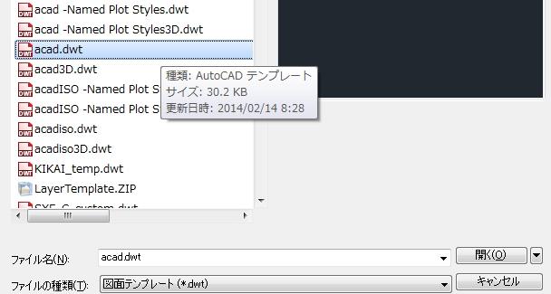 新規作成 テンプレート acad.dwt