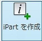 インベンター iPart