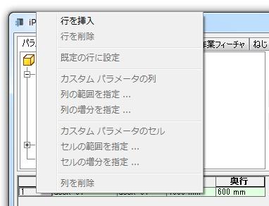 iPart テーブル 行を挿入