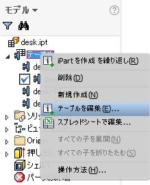 テーブル 編集