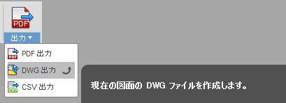 Fusion360 DWG 出力
