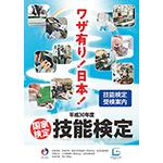 テクニカルイラストレーション技能検定 受験対策セミナー