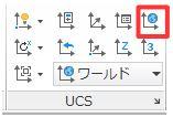 UCS ワールド