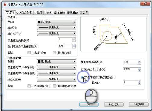 寸法スタイル管理 寸法補助線の長さを固定