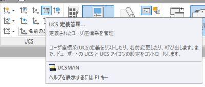 UCS管理