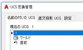 UCS管理 名前変更
