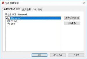 UCS定期管理 名前変更