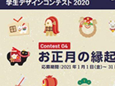 Fusion 360 学生デザインコンテスト 2020 お正月の縁起物
